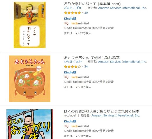 Kindle Unlimited絵本ランキング
